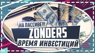 Трейдинговая компания Zonders для заработка денег в интернете. Получайте от 106% на пассиве.