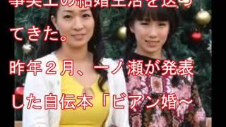 一ノ瀬文香と杉森茜破局 一ノ瀬文香 検索動画 28