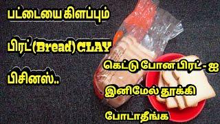 வளர்ந்து வரும் (கெட்டு போன பிரட்) BREAD CLAY பிசினெஸ் - நாமும் ஈஸியா செய்யலாம்