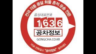 1636공차정보