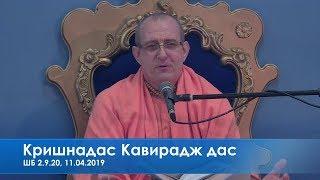 Шримад Бхагаватам 2.9.20 - Кришнадас Кавирадж прабху