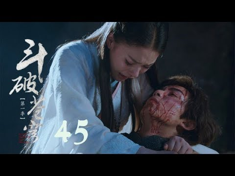 Download 鬥破蒼穹 45 | Battle Through the Heaven 45(大結局)【DVD版】(吳磊、林允、李沁、陳楚河等主演)