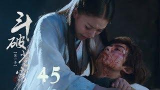 鬥破蒼穹 45   Battle Through the Heaven 45(大結局)【DVD版】(吳磊、林允、李沁、陳楚河等主演)