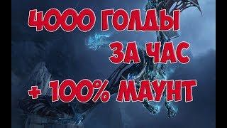 ФАРМ ГОЛДЫ И МАУНТОВ РЕЙДЫ ЛИЧА