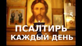 Псалом 17 Избавляющий меня от врагов моих! Псалтирь каждый день