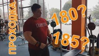 """Подготовка на ЧМ WRPF видео 7: """"Проходка 180? 185?"""""""