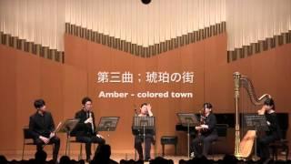 橘川 琢作曲 「都市の肖像」第八集《琥珀の街》op.78について 都市を漂...