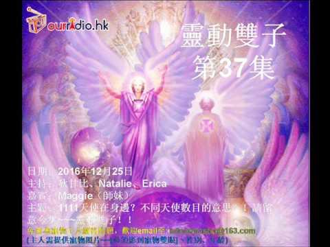 靈動雙子 第37集 (天使數字)