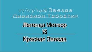17/03/19 Легенда-Метеор VS Красная Звезда @ЛД Звезда