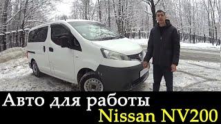 Авто для работы Nissan Nv200