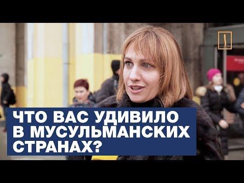 Что удивляет москвичей