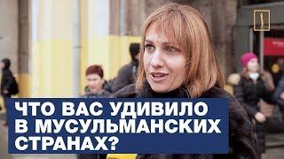 Что удивляет москвичей в мусульманских странах? Опрос ребром