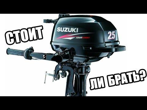 лодочный мотор тохатсу 3.5 или сузуки 2.5