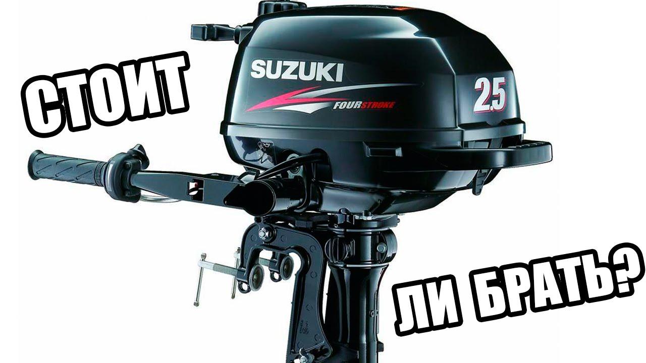 обкатка лодочного мотора suzuki DF 2.5S - YouTube