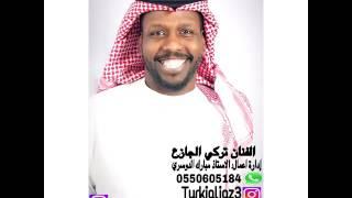 فرقة العبدالله- الفنان تركي الجازع آه وجرح يالي2017 جديد