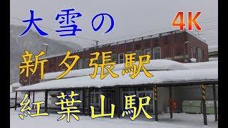 (4K)石勝線新夕張駅・紅葉山駅(Shin Yubari Station in Sekisho Line, Hokkaido, Japan)