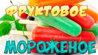 Мороженое- Фруктовый лёд