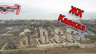 Анапа. ЖК Кавказ. Строительство 5 очереди 29.01.2018