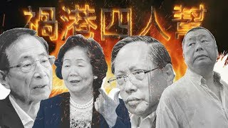 'Gang of 4': Who is misleading the young in HK? 揭秘禍港四人幫