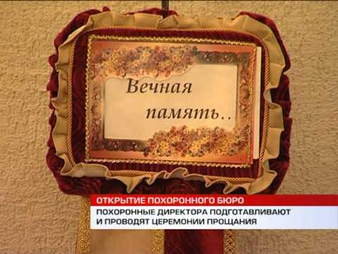 """Похоронное бюро """"Ангел"""" Достойное прощание"""