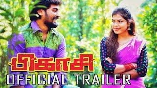பிகாசி I Pikasi Short Film Trailer I Directedi   Rajapandian 2020