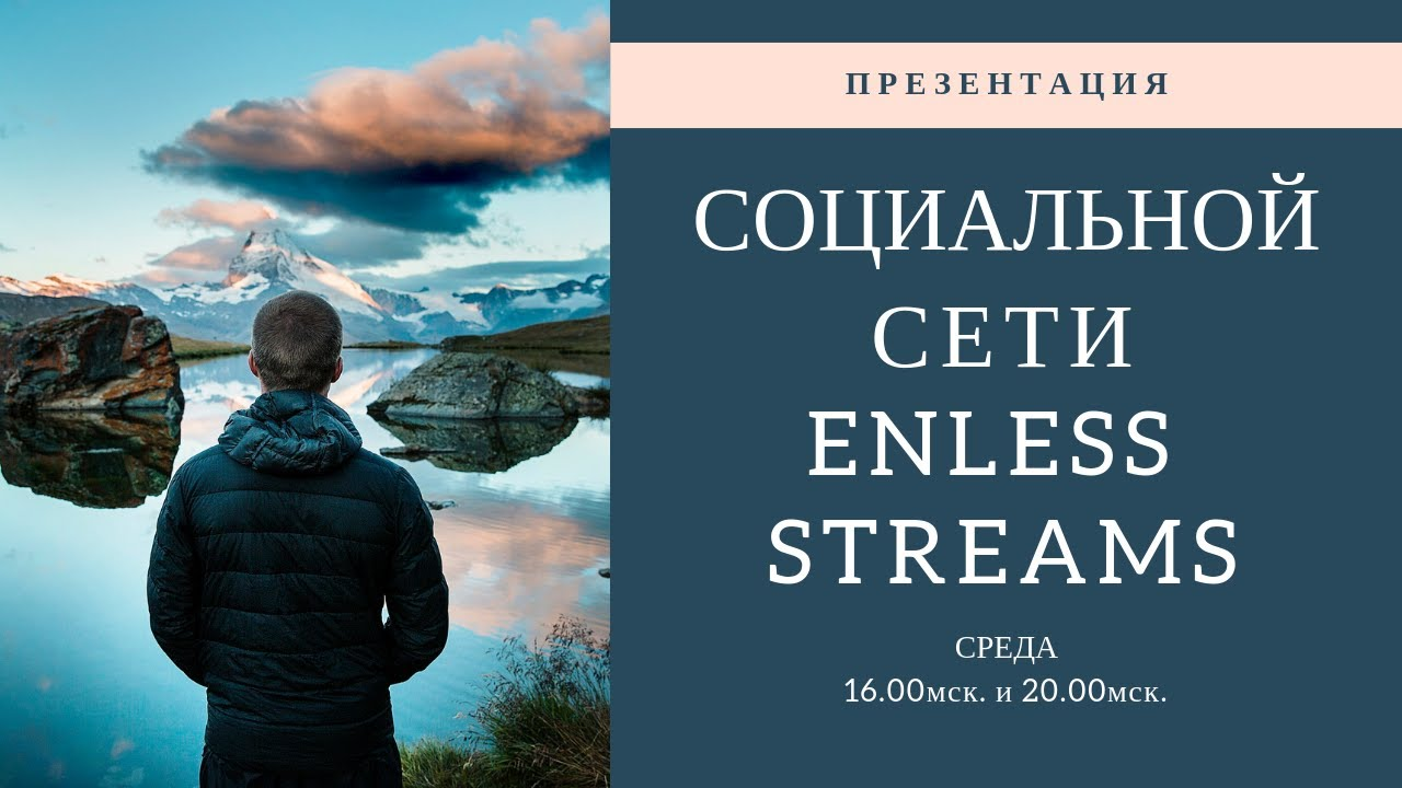 #ПРЕЗЕНТАЦИЯ #СОЦИАЛЬНОГО ПОРТАЛА #ENDLESS STREAMS (06.02.2019)