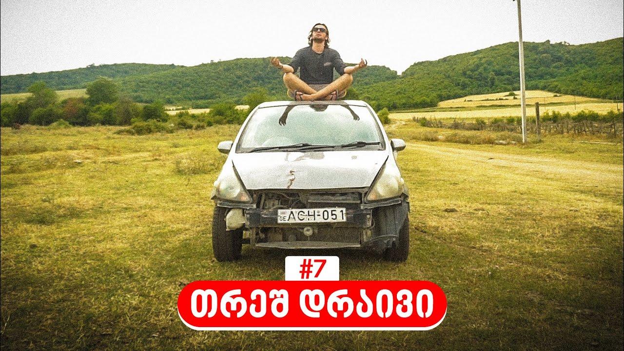 #7 თრეშ დრაივი - Honda Fit