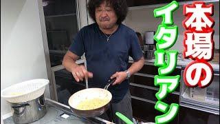 葉加瀬さんに本場のペペロンチーノ作ってもらった! 葉加瀬太郎 検索動画 9