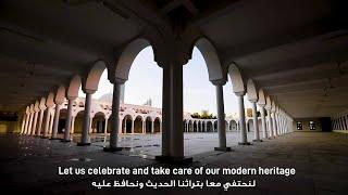 Modern Heritage Conservation Initiative