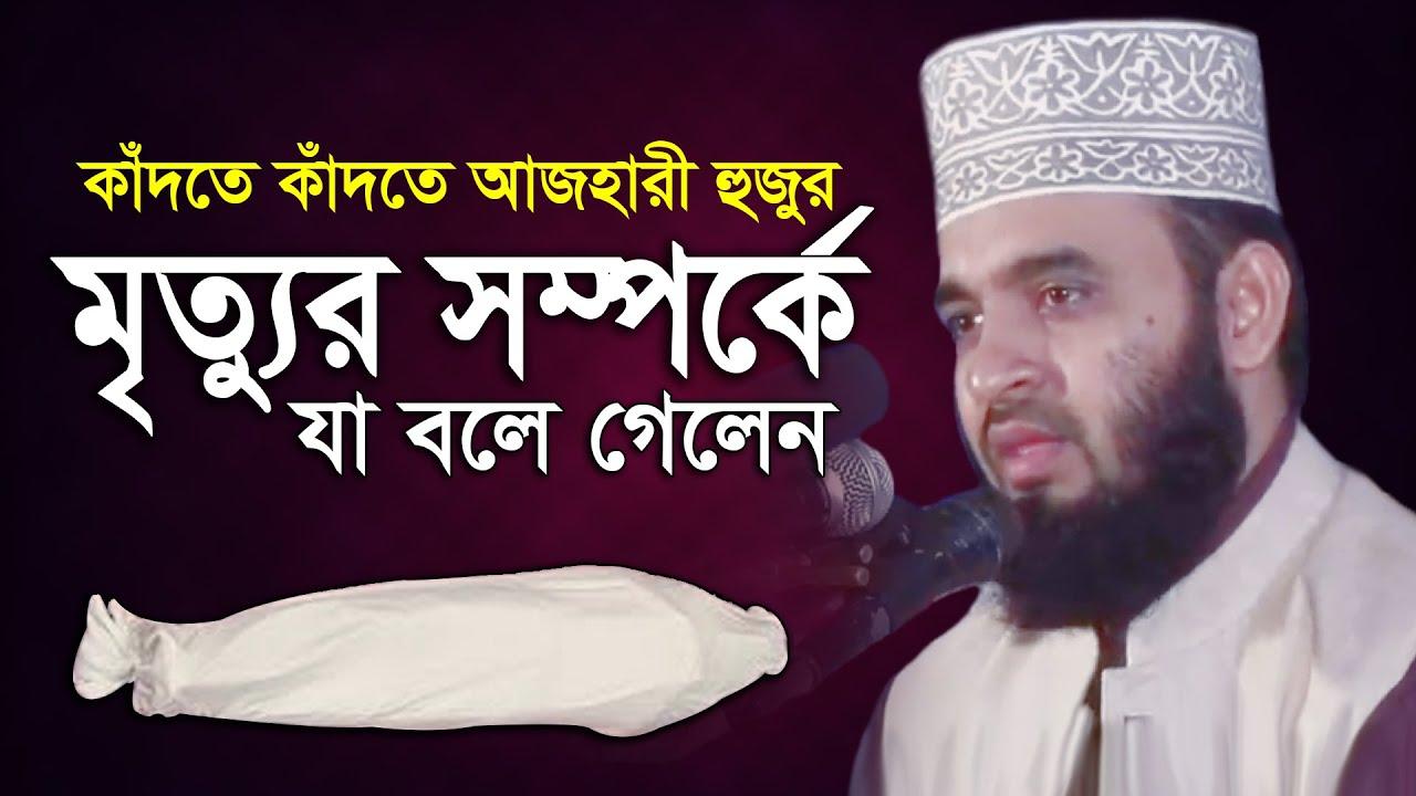 হঠাৎ করে শুনবি একদিন আমার মৃত্যুর খবর মিজানুর রহমান আজহারী Mizanur Rahman Azhari New Waz 2020