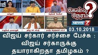 Kelvi Neram 20-09-2018 – News7 Tamil TV Show