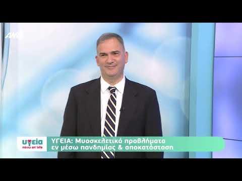 Όμιλος Υγεία: Ορθοπεδική αποκατάσταση σε σοβαρά προβλήματα μυοσκελετικού εν μέσω πανδημίας