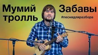 Мумий тролль - Забавы (видеоурок, разбор на укулеле)