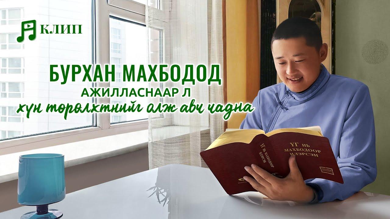 """Magtan duu 2021 """"Бурхан махбодод ажилласнаар л хүн төрөлхтнийг олж авч чадна"""""""