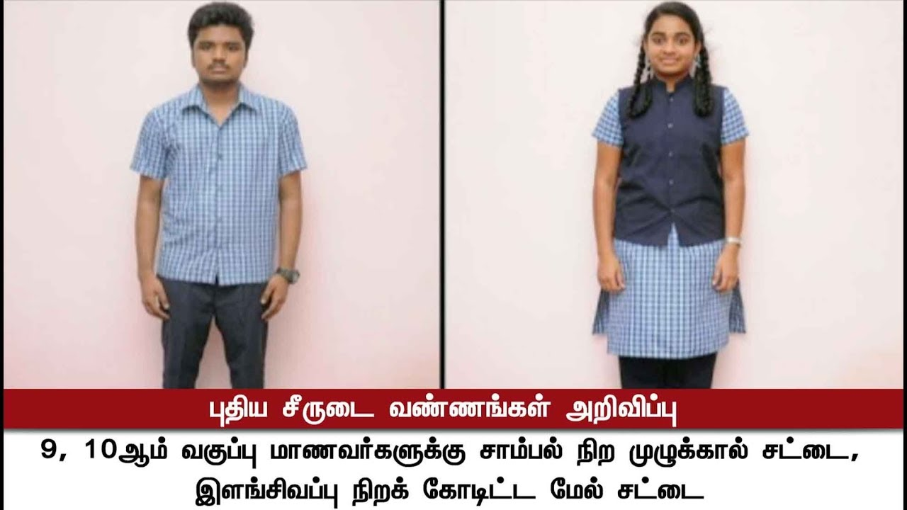 Uniforms in different colours introduced for Govt. school ...