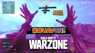 【衝撃】遂にCODで自分がキルスト『UAV』になれる。常時レーダーONがスゴすぎた。【ハセシン】Call of Duty: WARZONEのサムネイル