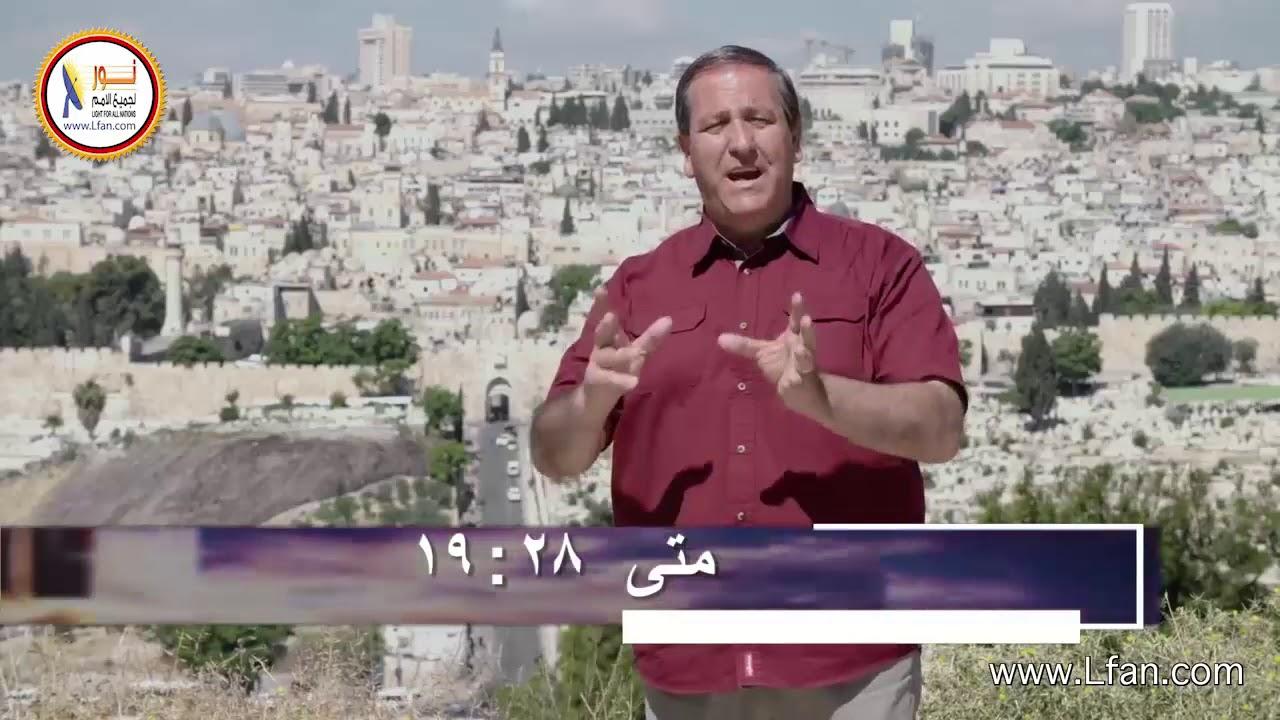 ح7 -15  من جبل الزيتون الرب يسوع يطلق تلاميذه للمأمورية العظمى