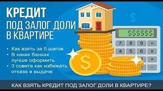 Кредит под залог доли в квартире - бесплатная консультация юриста онлайн