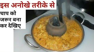 Masala Soya Chaap Best Restaurant style इतनी स्वादिष्ट की उंगलियां चाट चाट कर खाओगे