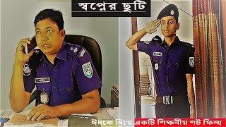 স্বপ্নের ছুটি । Sopner chuti , Eid short film by police