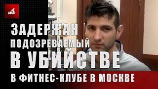 Задержан подозреваемый в убийстве в фитнес-клубе в Москве