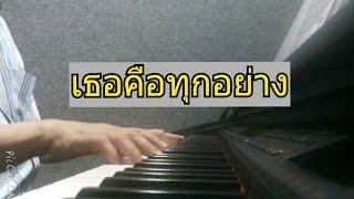 เธอคือทุกอย่าง Crescendo feat.Mariam B5 piano cover ลุงเหน่ง