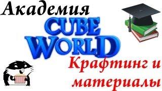 академия Cube World: Крафтинг и материалы