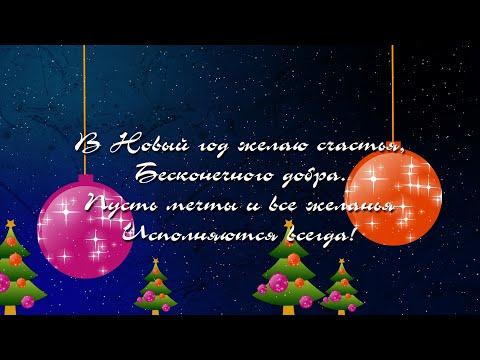 Красивое видеопоздравление. С новым годом! Шапка. Футаж.