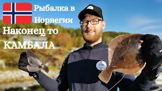 Наконец то КАМБАЛА Рыбалка в Норвегии Ловля камбалы на креветку Норвегия Морская рыбалка