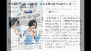 女優平祐奈(16)が、お家騒動のイメージ払拭(ふっしょく)を目指す...