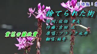 捨てられた街(被遺棄的城市)1955(日語~フランク永井+翻譯)銘哥翻唱[台語版~悲情的城市(洪一峰)]