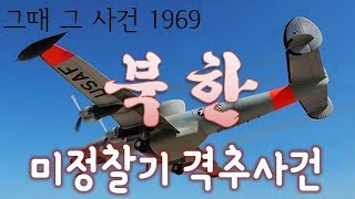 (그때 그 사건) 북한, 미정찰기 격추하다_미국vs북한 정찰 전쟁