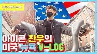 Gambar cover [ENG/JPN SUB] 아이콘 찬우의 미국 뉴욕 V-LOG