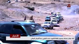 أبناء خولان بصنعاء يسيرون قافلة الشهيد محمد العليبي دعما للجيش الوطني  | تقرير محمد عبدالكريم
